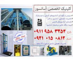 تعمیرات و سرویس نگهداری آسانسور