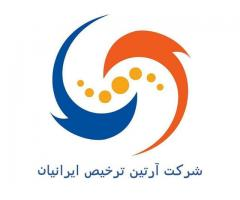 شرکت آرتین ترخیص ایرانیان - کارگزار رسمی گمرک - ترخیص کالا از کلیه گمرکات کشور