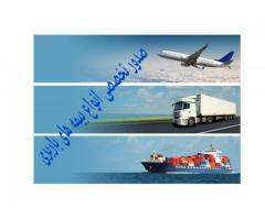 بیمه باربری داخلی،صادراتی و وارداتی