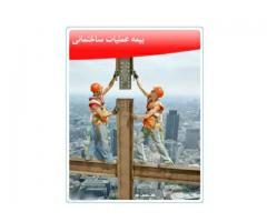 بیمه مسئولیت کارفرما در قبال کارکنان ساختمانی