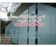تعمیرات شیشه سکوریت تهران (( شیشه سکوریت جام ایران 09104747417 ))یکساعته