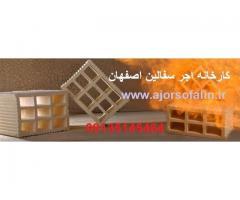 کارخانه اجر سفال ممتاز اصفهان |09139741336|