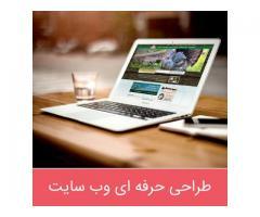 طراحی سایت در شیراز، طراحی وب سایت در شیراز