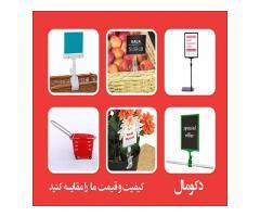 تجهیزات هایپرمارکت و فروشگاه های زنجیره ای