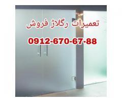 رگلاژ و تعمیر شیشه سکوریت ،میرال ((خدمات شیشه سکوریت کوروش 09126706788 )) یکساعته