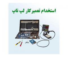 استخدام تعمیرکار لپ تاپ و موبایل