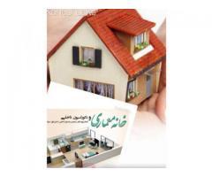 خانه معماری و فنگشویی