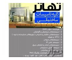 تهاتر تاسیسات ،BMS، ساختمان