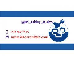لوله بازکنی و رفع گیر و گرفتگی انواع لوله های فاضلاب در تهران 09129472949 خسروی