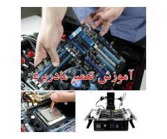 آموزشگاه تعمیر کامپیوتر