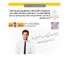 مشاور و برنامه ریزی ویژه مشتاقان پزشکی و پرستاری