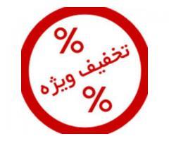 کد تخفیف سایت های ایرانی