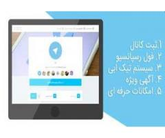 اسکریپت ثبت کانال تلگرام