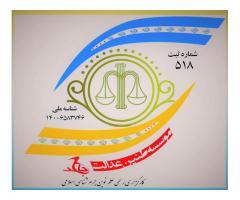 مؤسسه حقوقی طنین نوین عدالت جاهد