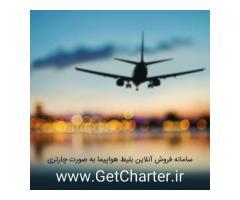 سامانه خرید آنلاین بلیط هواپیما به صورت چارتری