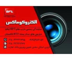 ایفون جک دوربین مداربسته اعلام حریق دزدگیر قزوین