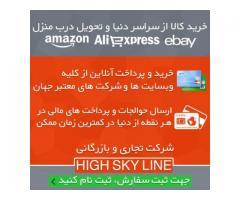 خرید از سایت های خارجی AMAZON EBAY