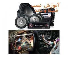 آموزش نصب ضبط ،باند و آمپلی فایر خودرو