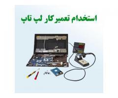 استخدام تعمیرکار موبایل و لپ تاپ