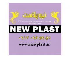 شرکت نیوپلاست تولید کننده دیوارپوش PVC و سقف کاذب PVC