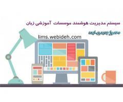 اموزشگاه تحت وب,نرم افزار تحت وب مديريت آموزشگاه زبان,مديريت اموزشگاه زبان