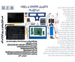 تعمیرات تخصصی انواع لپ تاپ و مک بوک