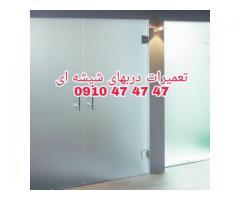 رگلاژ شیشه سکوریت رگلاژ درب شیشه ای (میرال) تهران (( خدمات رگلاژ درب شیشه ای 09104747417))