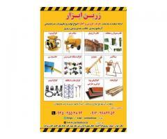 خرید فروش اجاره انواع لوازم و تجهیزات ساختمانی آرماتور بندی قالب بندی و بتن ریزی