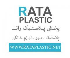 پخش عمده پلاستیک