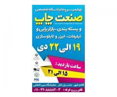 نمایشگاه چاپ و بسته بندی مازندران