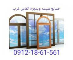 صنایع شیشه سکوریت وپنجره الماس غرب