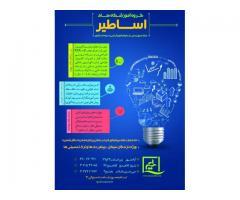 آموزش مهارتهای هفتگانه icdl
