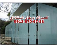 تعمیر شیشه سکوریت،نصب شیشه سکوریت،رگلاژ درب شیشه ای (میرال)09126706788