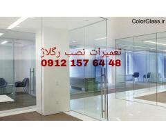 نصب و تعمیر شیشه سکوریت 09121576448