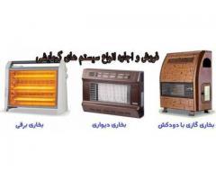 اجاره انواع سیستم های گرمایشی