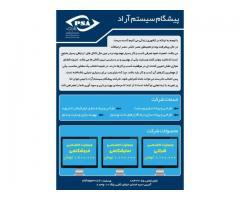 * طراحی و پیاده سازی وب سایت شرکتی به صورت تضمینی*