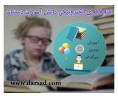 کتابخانه الکترونیکی پویا (آموزش، تمرین و سرگرمی)