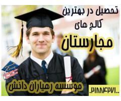 موسسه اعزام دانشجو به مجارستان