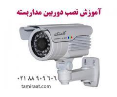 آموزش نصب دوربین مداربسته با ۴۰ ٪ تخفیف