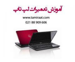 آموزش تعمیر لپ تاپ بصورت کارآموزی