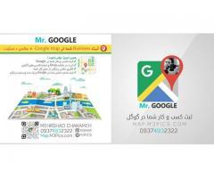 ثبت کسب و کار شما در Google Map + گالری عکس رایگان