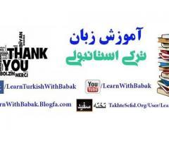 آموزش زبان ترکی استانبولی در مشهد