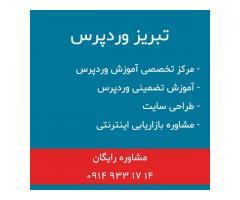 آموزش صفر تا صد وردپرس در تبریز