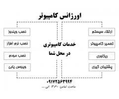 خدمات کامپیوتری در منزل و محل کار- شیراز