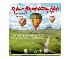 اولین جشنواره بالن سواری ایران - تبریز 2018