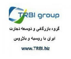 بازاریابی|فروش|صادرات خدمات کالا|صادرکنندگان ایران|واردات|روسیه|بلاروس