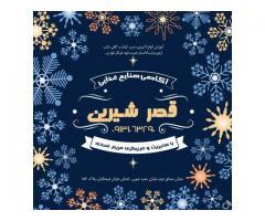 آموزش آشپزی شیرینی کیک فینگرفود قصرشیرین اصفهان