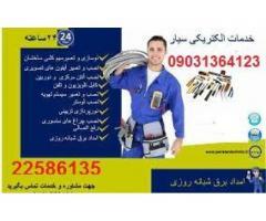 الکتریکی زعفرانیه اصف ولنجک 09031264123 لوازم برقی