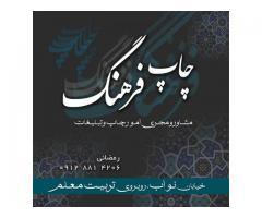 چاپ فرهنگ قزوین