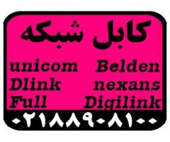 کابل شبکه unicom,Dlink,belden,Full,nexans